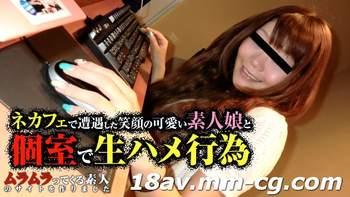 最新muramura 010214_005 網吧單人間口交的女兒