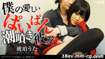 最新一本道 010914_733 熱戀約會之後是 琥珀 Uta