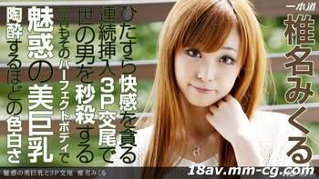 最新一本道 122013_718 魅惑美巨乳 3P交尾 椎 Mikuru