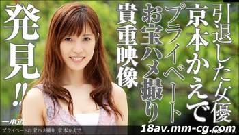 最新一本道 122613_722 引退女優秘藏錄像 京本 Kaede