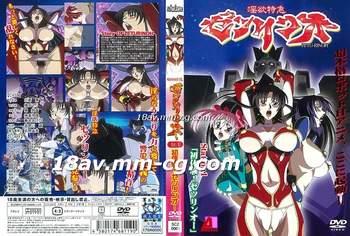 淫欲特急ゼツリンオー 01