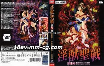 淫獣聖戦XX 3 姉妹奈落篇‖Obscene Beast Holy War XX3