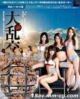 最新xxx-av 21536 夢想大亂交4穴8P子宮感生亂交SEX vol.01