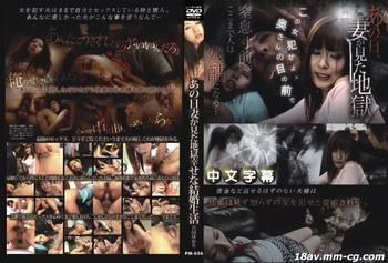 無碼中文 PM-656 妻子憧憬的地獄般的性福生活 真田