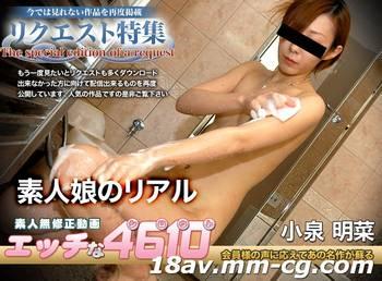 最新H4610 ki140531 月末作品 Request 小泉 明菜