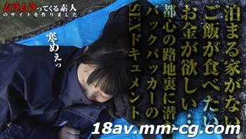 最新muramura 031514_038 不搭帳篷的背包客女孩綾瀨