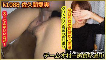 Tokyo Hot k1088 餌食牝 佐久間愛實 Manami Sakuma