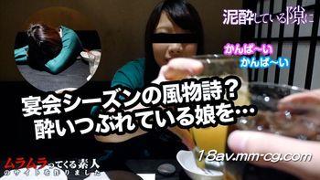 最新muramura 010315_173 宴會上喝到不省人事的美女 佐倉