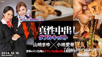 Tokyo Hot n1007 W姦山崎 Mayu 小嵨愛華