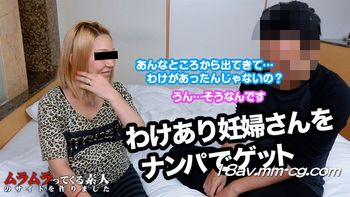 最新muramura 020515_188 和孕婦性交易談判