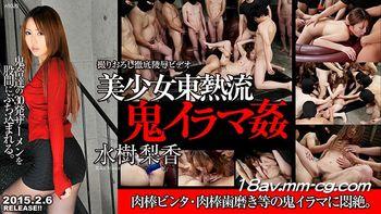 Tokyo Hot n1020 美少女東熱流鬼姦 水樹梨香