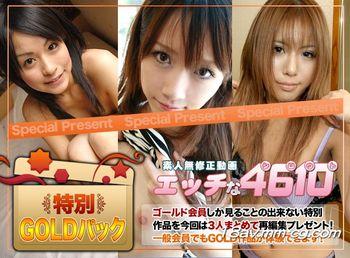 最新H4610 ki150207 黃金特集 gold pack