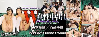 [無碼]Tokyo Hot n1024 W姦森下美穗-白崎千尋