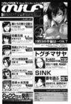 コミックミルフ 2015年 06月号 [Vol.24]