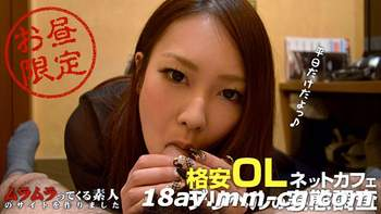 最新muramura 122813_002 網吧遇見廉價口交的姑娘 九條真紀