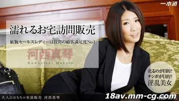[無碼]最新一本道 011414_736 河西真琴 濕濡宅訪問販售
