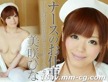 [無碼]最新一本道 011514_737 美笑 Hina 俏護士好色仕事三昧