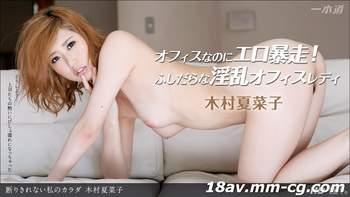 [無碼]最新一本道 011814_740 淫亂職場儷人 木村夏菜子