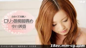 [無碼]最新一本道 012114_741 中川美香 無限快樂3P