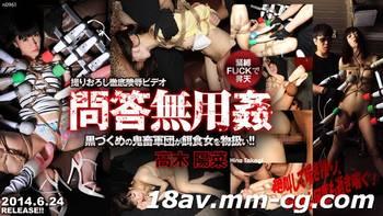 [無碼]Tokyo Hot n0961 問答無用姦 高木陽菜 Hina Takagi