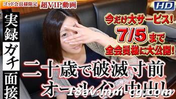 [無碼]最新gachin娘!gachig183 美紗 實錄gachin面接34