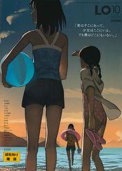 (成年コミック) [雑誌] エルオー Vol.127 2014年10月号