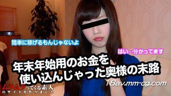 [無碼]最新muramura 010615_174 年末為了給丈夫交付私用錢的主婦高額打工募集