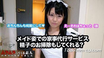 [無碼]最新muramura 010815_175 家務能手女僕額外的服務 荒木