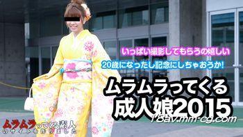 [無碼]最新muramura 011015_176 成人禮2015與艷麗和服身姿的女孩一起祝賀 高濱紗江