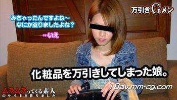[無碼]最新muramura 012215_181 初次面對學生扒竊慣犯
