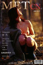 23770734_2007.3.17 MetCN 2007-03-17- 颜芮 - 树林中的美女 [40P/32MB]